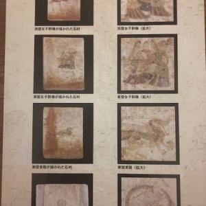 高松塚古墳壁画(国宝)修理作業室の公開に行ってきました