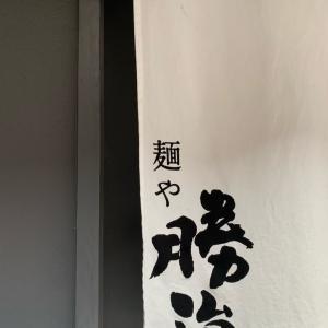 「落合博満の前に..」関内の痛麺なるラーメンを食す。