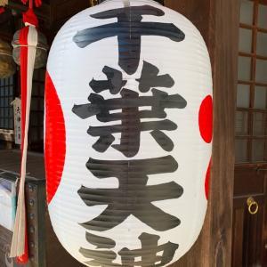 千葉神社「悪いモノを取り除き、願いゴトを叶えてくれる。」