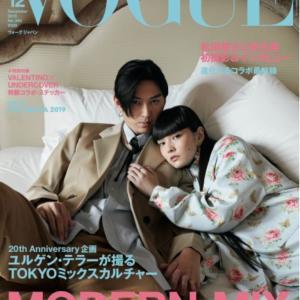 「昭和人間の見方」VOGHEの表紙を見て。