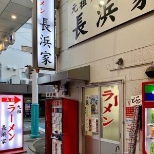 今年4回目「ただいま、福岡!」