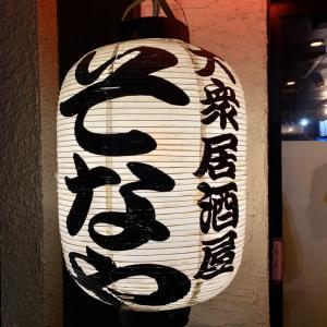 渋谷🥟そなや「オススメ餃子と俳優虎玉大介。」