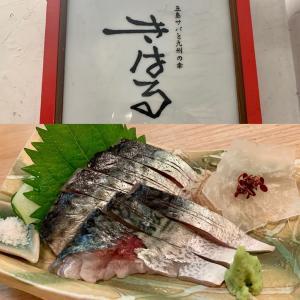 福岡春吉🏮きはる「活きている五島サバ🐟最高のお料理とお酒。」