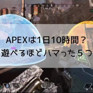 APEXは1日10時間?無限に遊べるほどハマった5つの条件