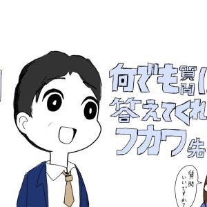 【031】生徒からイラスト貰っちゃった!