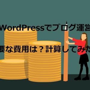 WordPressでブログ運営するために必要な費用は?計算してみた!