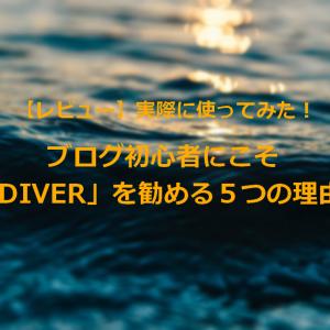 【レビュー】ブログ初心者にこそ「DIVER」を勧める5つの理由とメリット!