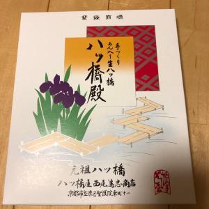 京都の八ツ橋