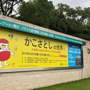 【日常雑記 #17】かこさとしの世界展(ひろしま美術館)