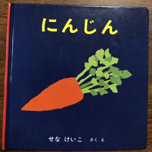 絵本紹介 にんじん(1歳くらい~)