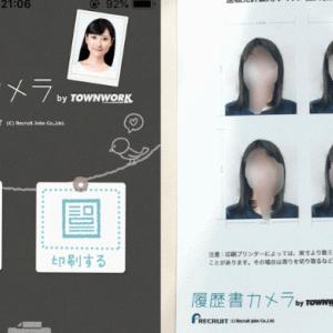失業保険(失業手当)の証明写真をアプリとコンビニを使って30円で用意した話