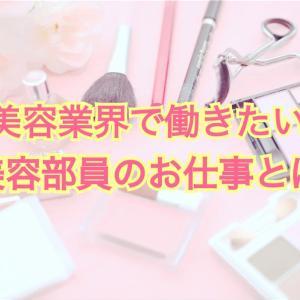 美容業界で働きたい!美容部員のお仕事とは?育児と両立できる?学歴不問?