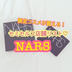 2019年版!NARS(ナーズ)セミセルフ店舗一覧・限定コスメ取扱店