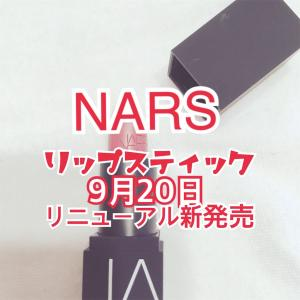 NARS(ナーズ) リップ リニューアル新発売 復刻・限定も