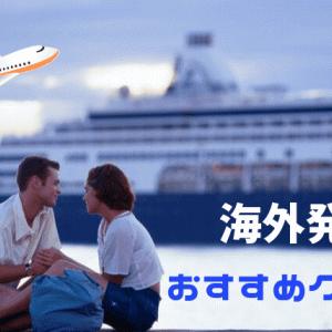 【格安】海外発着おすすめクルーズ4選まとめ