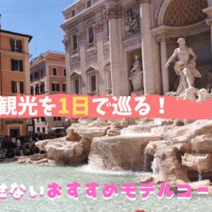 ローマ観光を1日で巡る!絶対外せないおすすめモデルコース紹介