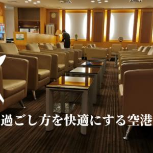 空港ラウンジとは?空港での過ごし方を快適にするラウンジの利用方法を紹介