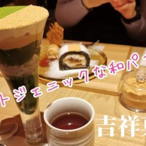 きなこ好き必見!京都の吉祥菓寮はフォトジェニックな和パフェが大人気!
