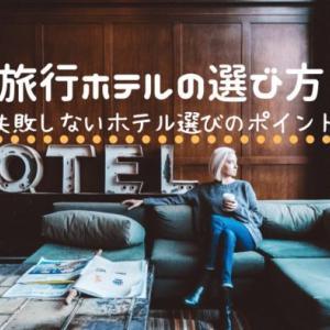 海外旅行ホテルの選び方!失敗しないホテル選びのポイントは4つ