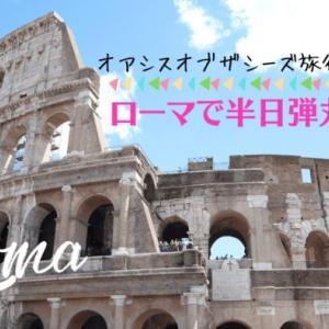 オアシスオブザシーズ旅行記【5日目】イタリア寄港地ローマで半日弾丸観光!スリとストライキには注意