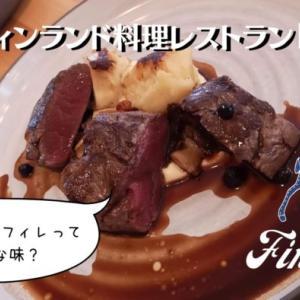 トナカイが食べられる!?ヘルシンキでフィンランド料理食べるなら『Kuu』がおすすめ!
