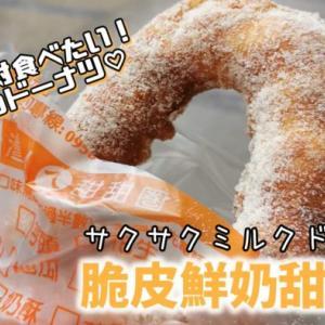 日本未上陸!台湾で絶対食べたいサクふわドーナツ『脆皮鮮奶甜甜圈』