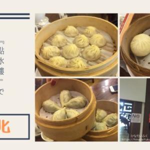 台北グルメ『點水樓』で美味しい小籠包が食べ放題!メニュー・予約方法紹介