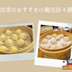 台湾旅行で絶対食べたい!おすすめ小籠包4選|定番・ローカル・食べ放題