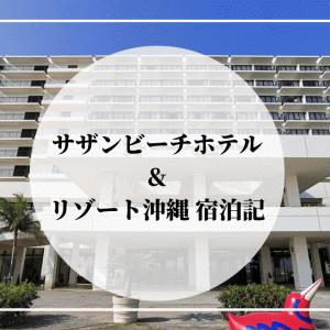 那覇空港から近いおすすめホテル!サザンビーチホテル&リゾート沖縄宿泊記ブログ【レビュー】
