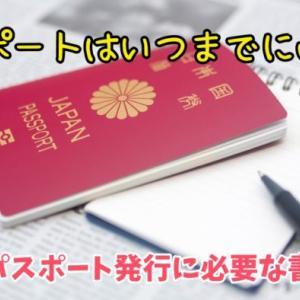【海外旅行準備】パスポートはいつ作る?パスポート発行に必要書類や手続き方法紹介!
