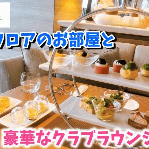 【宿泊記】インターコンチネンタル横浜pier8のクラブラウンジが最高すぎる!