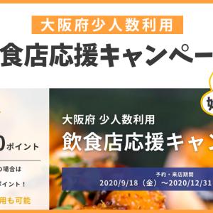 大阪府少人数利用飲食店応援キャンペーンがお得!一休.comレストランから予約スタート