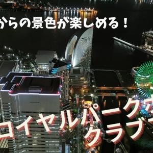 【宿泊記】横浜ロイヤルパークホテルのクラブフロアレビュー!高層階からの景色が圧巻!
