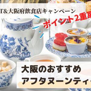 GOTOEATと大阪府飲食店キャンペーンを使ってお得にアフタヌーンティーを楽しもう!【大阪おすすめアフタヌーンティー10選】