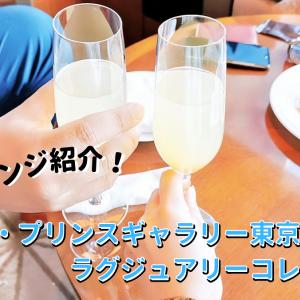 【宿泊記ブログ】ザ・プリンスギャラリー東京紀尾井町|コロナ渦でのクラブラウンジを超詳しく紹介!