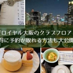【格安】リーガロイヤル大阪のクラブフロアとは?お得に予約する方法も公開!
