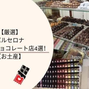 【厳選】バルセロナのおすすめチョコレート店4選!【お土産】