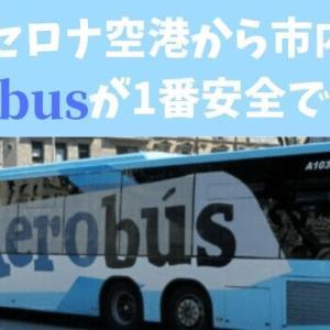 【アクセスおすすめ】バルセロナ空港から市内へはAerobusが安全で快適!