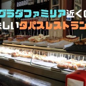 【サグラダファミリア近く】美味しいタパスが食べられるお店