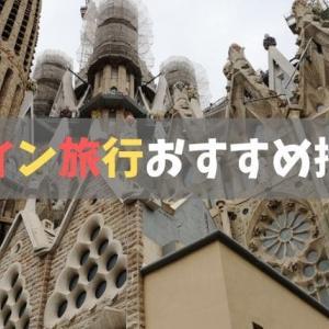 【海外旅行】スペイン旅行におすすめ持ち物【実体験込み!】