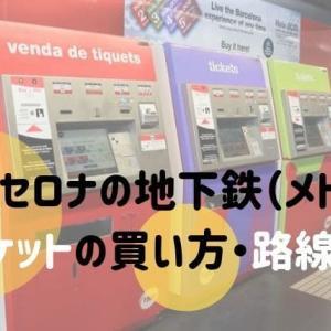 バルセロナの地下鉄(メトロ)チケット買い方・路線図
