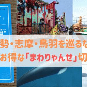 【夏休み2019】伊勢志摩旅行にまわりゃんせ購入がとってもお得!【モデルコース】