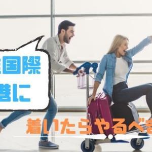 台湾・高雄旅行初心者向け!高雄空港に到着したらやるべきこと