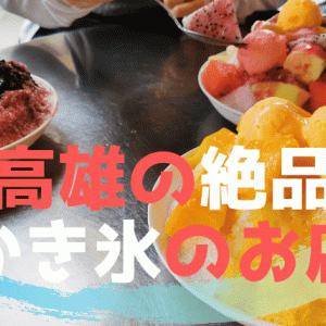 高雄で美味しいマンゴーかき氷を食べるならここ!【高雄婆婆冰】は激安かき氷店