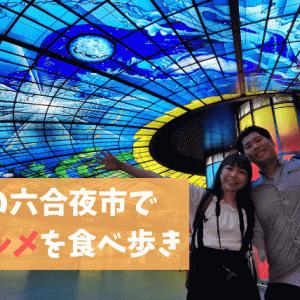 高雄の六合夜市で食べ歩き♪おすすめ台湾グルメはコレ!