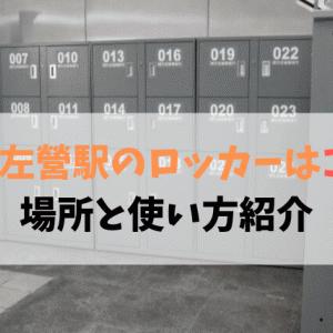 【便利】高鉄左営駅のロッカーの場所・使い方を紹介!