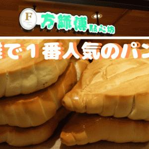 高雄で1番人気の名物パン!「羅宋パン」ってどんなの?実際に食べてみました