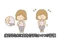 痩せるための4つの習慣【ダイエット】