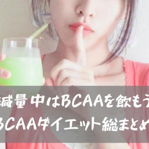 減量中は常にBCAAを飲もう【BCAAダイエット総まとめ】