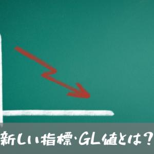 GI値に代わる血糖値の新指標、GL値とは?